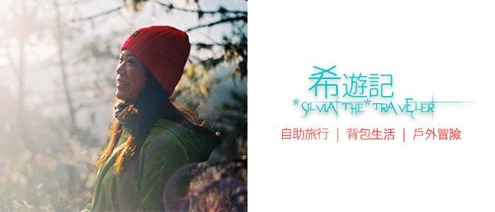 希遊記 Silvia the traveler