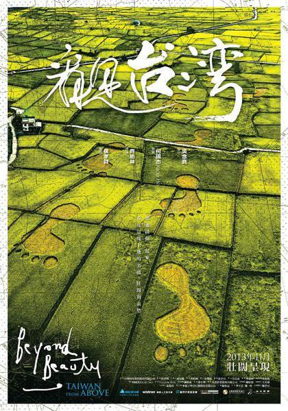 看見台灣海報